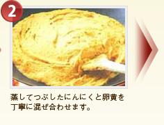 蒸してつぶしたにんにくと卵黄を丁寧に混ぜ合わせます。
