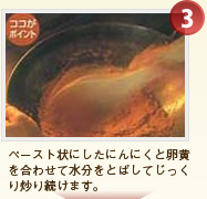 ペースト状にしたにんにくと卵黄を合わせて水分をとばしてじっくり炒り続けます。