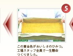 この黄金色がおいしさのひみつ。工場スタッフ全員で一生懸命つくりました。